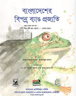 frogs booklet bangladesh